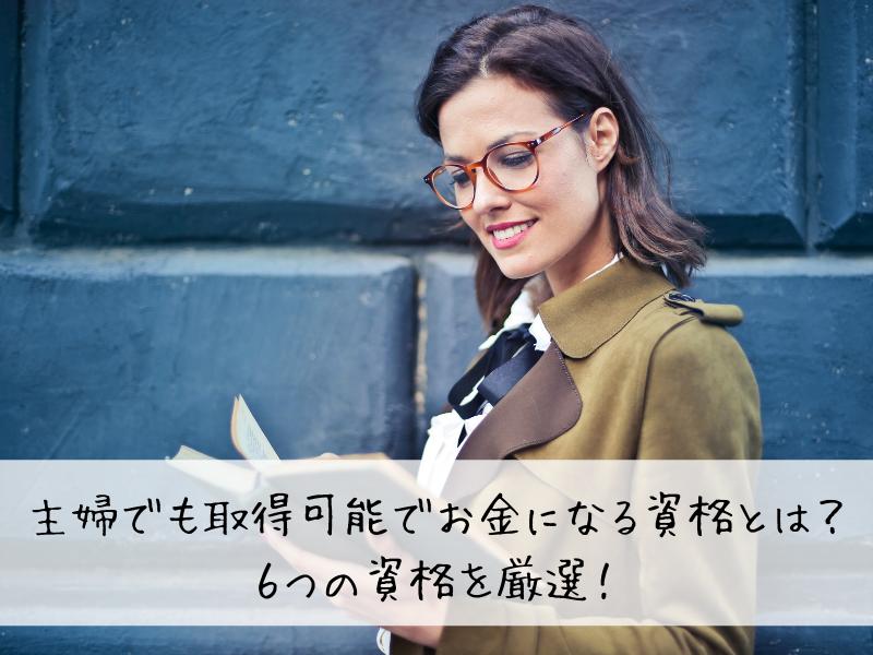 本を持つメガネをかけた女性