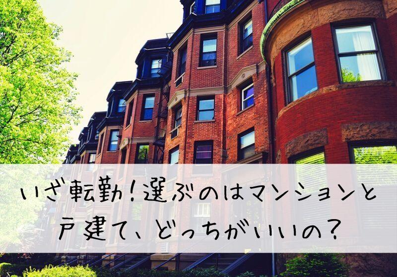 外国のアパートメント