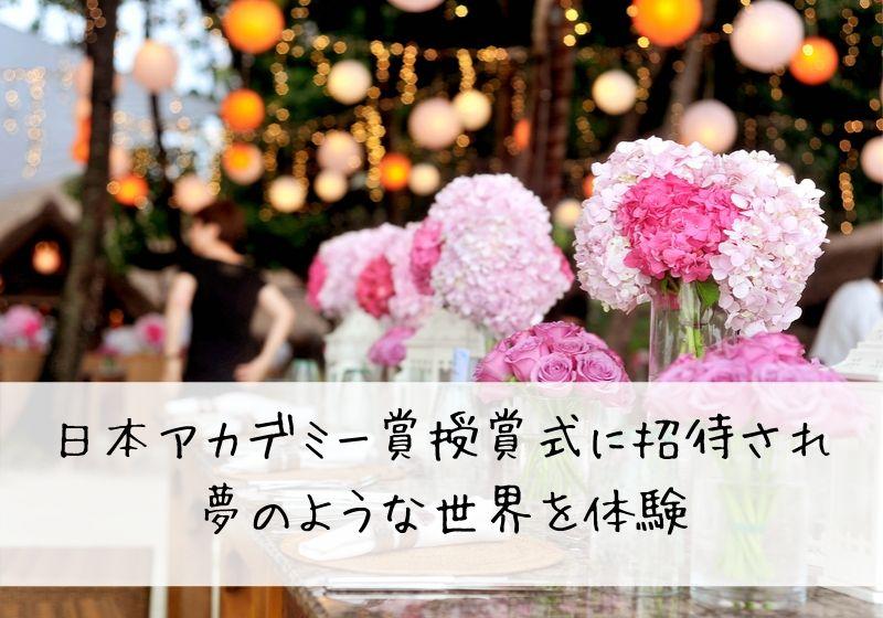 花とパーティー会場