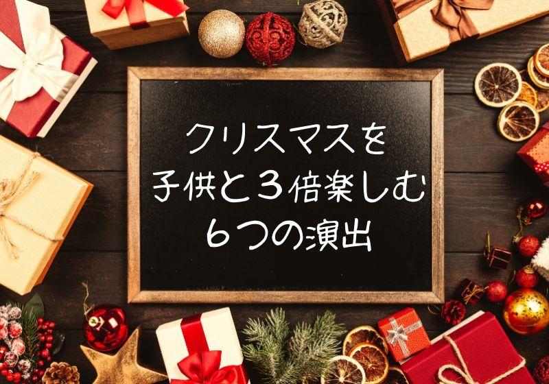 クリスマスの飾りと黒板