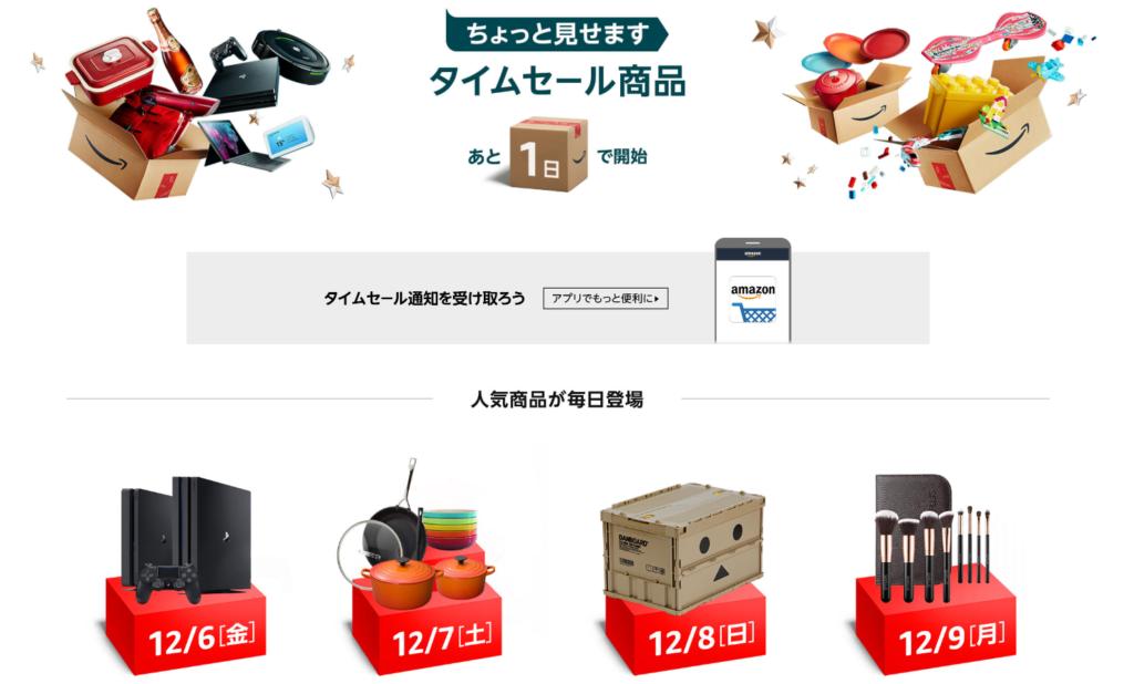 Amazonサイバーマンデー商品
