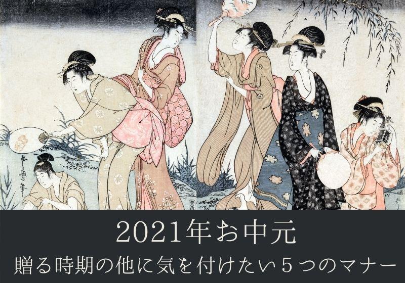 2021年お中元