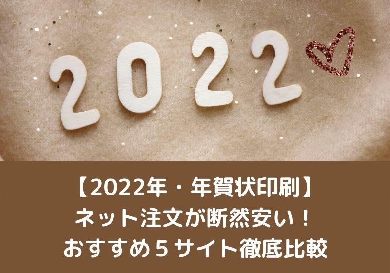 2022年年賀状